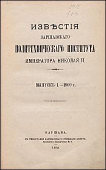 Izvestiâ Varšavskogo Politehničeskogo Instituta Imperatora Nikolaâ II 1900 nr 1