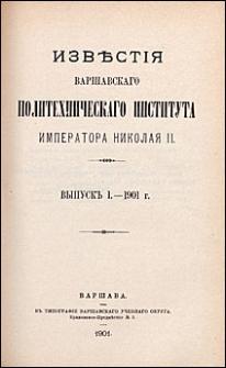 Izvestiâ Varšavskogo Politehničeskogo Instituta Imperatora Nikolaâ II 1901 nr 1