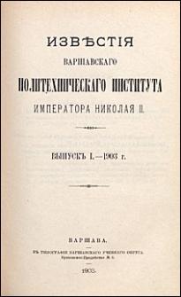 Izvestiâ Varšavskogo Politehničeskogo Instituta Imperatora Nikolaâ II 1903 nr 1