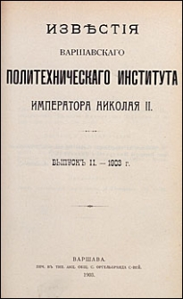 Izvestiâ Varšavskogo Politehničeskogo Instituta Imperatora Nikolaâ II 1903 nr 2