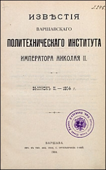 Izvestiâ Varšavskogo Politehničeskogo Instituta Imperatora Nikolaâ II 1904 nr 2