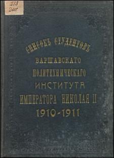 Spisok'' studentov'' Varšavskago Politehničeskago Instituta Imperatora Nikolaâ II na 1910-1911 učebnyj god''